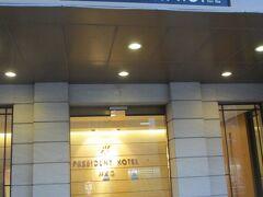 今日の宿泊はプレジデントホテル水戸