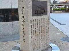 電気鉄道事業発祥の地碑  駅前にはこんな石碑があります。 ※1895年(明治28)2月1日、京都塩小路ー伏見下油掛間に日本最初の市街電車が走る。全長6.7キロの京都電気鉄道伏見線。電力は疏水利用発電による。この年勧業博覧会へ船で淀川を経て入洛した見物客を運ぶ。伏見下油掛町と東洞院塩小路下ルの2ヵ所に発祥地を示す石碑建立。