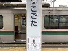 小牛田駅、ずっと『こうしだ』って読んでました。