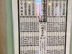 駅の隣に併設させれている鳴子温泉観光案内所でパンプレットをゲット。  温泉番付表がありますね。 西の横綱『別府温泉』 東の横綱『鳴子温泉郷』