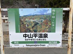 10:16 鳴子温泉駅の一つ先の『中山平温泉』にやってきました。 岩沼駅を7:38に出て約2時間30分乗り継ぎのタイミングもよかったです。