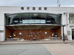 5分ほどで鳴子温泉駅に到着です。  みどりの窓口があるので新幹線の切符も買える有人駅です。