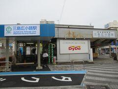 伊豆箱根鉄道に乗って一駅で途中下車します。 お昼ご飯と観光です。 ちょっとレトロな感じの駅です。