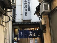 ホテルに行く前に銀座でランチ。 銀座にありながら、THE昭和食堂!