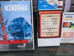 箱根園:「NINJA-BUS」湖も走ります。