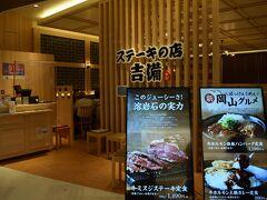 神戸に戻る前にコチラのお店で早めの夕食。  さっきランチ食べたばっかりなのですが。 ステーキが美味しそうで。