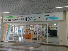 電車の時間までまだまだ余裕があるので、構内にある「桐生観光物産館わたらせ」で買い物。  欲しかった「朝倉染布風呂敷:ながれ」もあったけれど、欲しいと思っていた柄がなくて今回はパス。  せっかく『日本製』と胸をはれるような素晴らしい商品なんだから、 売り場のディスプレイ方法をもっと考えた方が・・・・モッタイナイ。  ここではひもかわうどんと旅のお供「手ぬぐい」を購入。 絹マスクがお安く売っていたんだけれどね、市松模様のデザインだから、今は遠慮しておくw  また、ここも決済は現金のみ。 駅構内のテナントなんだから、suicaぐらいは使えないと・・・・。