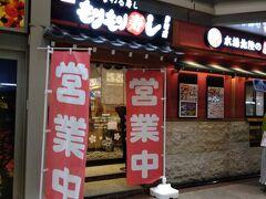 すぐにタクシー拾ってむかったのがこちらのもりもり寿司さん  金沢駅にも入ってるみたいです。メジャーなお店、うん、イメージ通り^^ この片町が繁華街って感じですね。お隣の香林坊以上に。