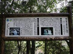 関之尾滝と関之尾甌穴群説明版