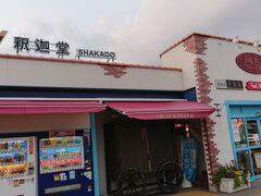 釈迦堂PA(上り)は、信玄餅の桔梗屋が運営 なので、桔梗屋商品がいっぱい さらにPAから縄文遺跡の博物館に歩いていけることを初めて知った