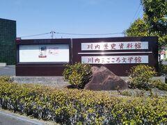 国分寺跡からほぼ隣接する場所に薩摩川内市立川内歴史資料館が建っている。