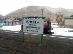 変わった名前の駅。和賀仙人駅。