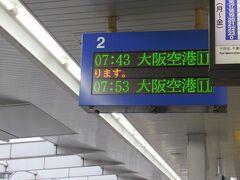 山田駅で阪急からモノレールに乗り換えますが、その前に太陽の塔を