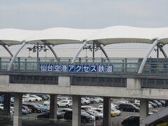 隣接しているJRで仙台駅まで移動します。