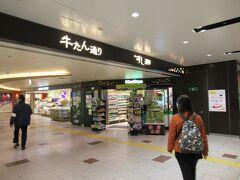 25分ほどで仙台駅に到着。早速、牛たん通りを探しましたが、どこにあるのか分からない。新幹線の改札のある3Fだという事は知っていたけど、最初は南側に行ったけど見当たらず、北側に移動してようやく発見