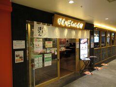どんなお店があるのか確認した後に戻って最初にあった伊達の牛たん本舗にはいりました。こちらは仙台駅ビルに3店舗もあって、本店が駅から徒歩5分位の所にあります