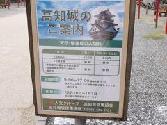 お城の見学、入場料は大人420円。