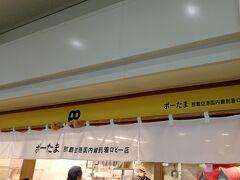 ここが那覇空港の到着ロビーにあるポークたまごおにぎりのお店かぁ。