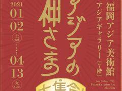 3/30  博多に戻って福岡アジア美術館へ。  あじびde初詣。アジアの神様に大集合いただいてコロナ退散を願う意味もあるそうです。