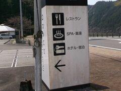 名越屋沈下橋を見た後は、近くの道の駅「くらうど工芸村」で一休み。