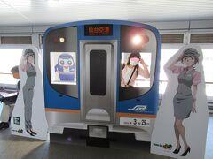 早目に空港まで移動しました。仙台空港駅を出て、またまたお茶目な写真を