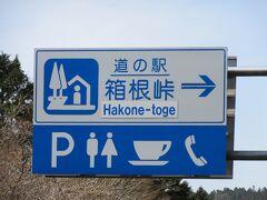 「小田原厚木道路 箱根口IC」から「道の駅 箱根峠」にやって来ました 「小田原厚木道路 箱根口IC」から「道の駅 箱根峠」は箱根新道で15km程の道のり