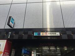 赤坂見附駅から散歩スタート。