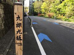 豊川稲荷のすぐ横に、九郎九坂という面白い名前の坂道がありました。