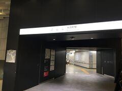 永田町駅で、今日のお散歩はフィニッシュ。
