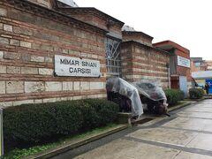 次に訪れたるはこのミマル・スィナン・バザール。