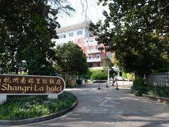 杭州シャングリラホテル 我々が宿泊するのが街中で新しいシャングリラ、こちらは老舗で格式の高いシャングリラ。