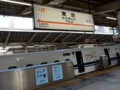 一昨年3月に名古屋ウィメンズマラソン応援の際に名古屋まで乗車して以来の東京駅、新幹線。  実は飛行機を利用したかったのですが、広島空港から福山行のリムジンバスが営業休止中だったためにやむなく新幹線にしたのでした。