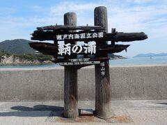 やってきたのは福山の南、沼隈半島の先端にある「鞆の浦(とものうら)」です。  「鞆の浦」は、港町「鞆(とも)」の沖に広がる海域で「仙酔島」、「つつじ島」、「皇后島」、「弁天島」、「玉津島」、「津軽島」を含み、「瀬戸内海国立公園」に指定されている風光明媚な場所です。  港町「鞆」は、瀬戸内海のほぼ中央に位置することから満潮・干潮時に豊後水道と紀伊水道からの流れが「鞆の浦」を境に潮の流れが逆転する場所でした。 そのために、陸地を目印とした沿岸航海が主流であった時代に瀬戸内海を横断するには「鞆の浦」で潮流が変わるのを待たなければならなかず、古代より潮待ちの港として知られていて、栄えていたそうです。