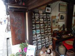 この店「保命酒屋(鞆酒造株式会社)」は、1879(明治12)年より鞆で保命酒を作り続けているそうです。  保命酒は、味醂に生薬を浸して造る薬味酒(リキュール酒)で、大阪の医師「中村吉兵衛吉長」が鞆に移り住み、1659年(万治2)年に製造したことに始まります。  その後、福山藩に保護されて専売制となり中村家でのみ独占製造されてきましたが、明治に入って専売制が廃止されると、複数の業者によりその製造販売が引き継がれました。 現在も製造を続けている酒蔵は4蔵で、「保命酒屋」もその一つだそうです。