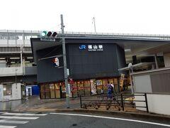 福山駅の外観(翌日撮影)です。  福山を訪れるのは初めてですが、福山には特別の思い出があります。 約50年前の1970(昭和45)年8月、大阪万国博覧会を見学するために東京の大学に戻る兄と一緒に熊本から乗車した大阪行「急行阿蘇号」が、折しも襲来した台風のために福山駅で12時間に及び停車したのでした。  ここで、熊本県在住で今年で98歳になる父、父と同居する兄、姉、弟と合流。 療養中の母を除き、久しぶりの一家勢ぞろいです。
