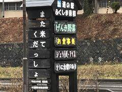 道の駅ふくしま東和に寄りました。