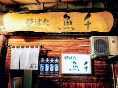 【帯広グルメ】  夕食は炉ばた焼屋の「魚千」さんに行きました(^^) 帯広在住の知人から教えてもらった人気店で、予約するか、開店早々に行かないと席の確保が難しいようです…