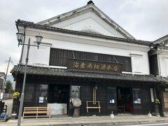 旧松源商店は、元禄3年(1690)以来300年以上も続いた乾物問屋の老舗だったそうです。昭和3年に建てられたこの建物は、現在、町並み交流館となっています。