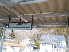 沿線第1,2を争うほどの中心駅 小野新町に到着。 身延線の内船駅みたいな感じがする。