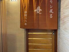 泊まった宿。レモン風呂が岩盤。筒井さんの経営するつつ井旅館