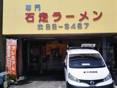 新田神社から「くるくるバス」で川内駅に戻る。駅前に12時25分到着。 駅近くにあるラーメン店に入る。昼時なので地元客で賑わっている。 大盛ラーメンを注文した。細いモヤシがたくさん入っている。