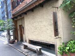 恵比寿駅の東口からほど近い、人通りの少ない辺りにある蕎麦屋へ。 住宅ビルの1Fにあり、控え目に看板が出ています。