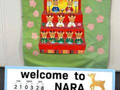 JR奈良駅  約1時間ほどで到着。 milkちゃんとおしゃべりしていたらあっという間(笑)途中の駅名を見ても全然どこら辺にいるのかわからなかった(;´∀`) 鹿ちゃんのひな壇ファブリックが飾ってありました~可愛い♪