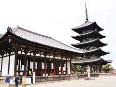 興福寺 https://www.kohfukuji.com/  五重塔がシンボルの西暦710年創建の興福寺に来てみた。