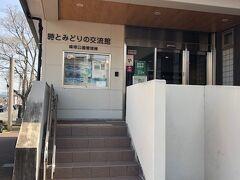 峰塚公園にある時とみどりの交流館