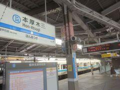 本厚木 https://4travel.jp/travelogue/11685565 で昼食をいただいた後、小田急線で出発