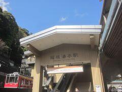 そのすぐそば 箱根湯本駅のこの入口の目の前にある