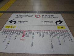三ノ輪・町屋方面 A1  早稲田方面    A4