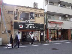 日乃屋カレ-
