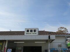 東海道線で湯河原の隣の駅真鶴へ。
